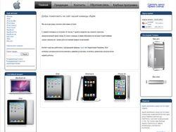 Интернет-каталог продукции компании Apple