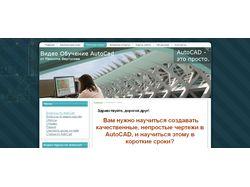 Сайт обучающих видео-курсов по Черчению на компе