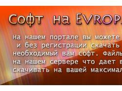 """Слайд """"софт"""" для evropa-portal"""