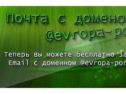 """Слайд """"Email"""" для Evropa-portal"""
