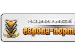 Лого для Evropa-portal (старое)