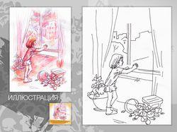 Иллюстрация 2 для детской книжки