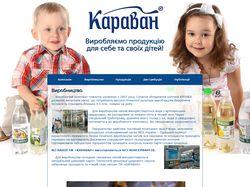 Сайт торговой марки Караван