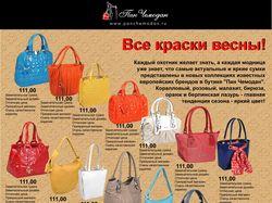 """Рекламный блок """"Сумки"""" в журнал."""