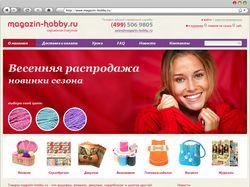 Дизайн макет сайта Магазин-хобби