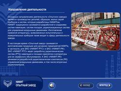 НИИИТ опытный завод