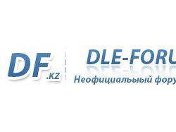 Логотип для форума DLE-FORUM.KZ