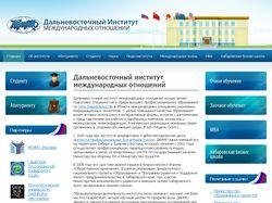 Дальневосточный институт международных отношений