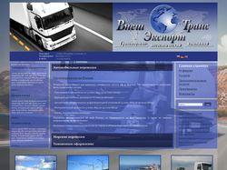 Vnesheksporttrans.ru