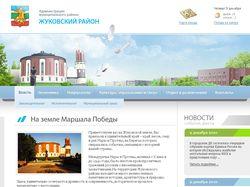 Сайт администрации Жуковского района