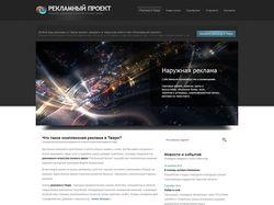 Сайт рекламного агентства «Рекламный проект»