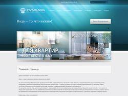 Сайт компании «РосКом-АКВА»