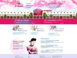 Сайт ТРЦ «РУБИН»