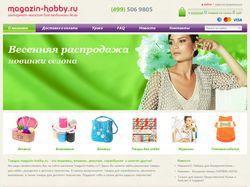 Принятый дизайн-макет сайта Magazin-hobby