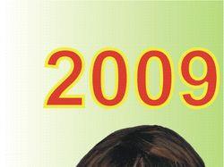 Календарь 2009