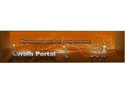 Слайд о наборе персонала для Evropa portal