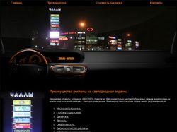 Реклама на экране