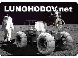 Плакат Луноходов нет
