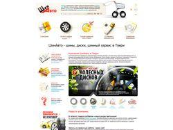 Интернет-магазин компании «ШинАвто»