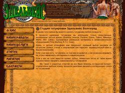 Сайт для волгоградской студии Эдельвейс