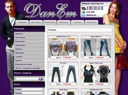 Интернет магазин ДАНЕМ