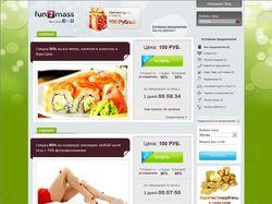 Портал купонов и скидок fun2mass.ru