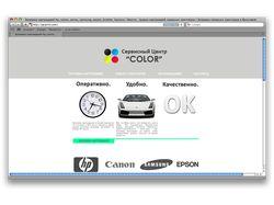 """Сервисный центр """"Color"""""""