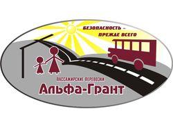 Лого Альфа Грант