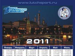 Вымпел-календарь Кубок 1 Канала