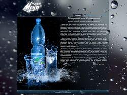 Сайт минеральной воды