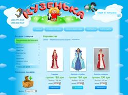 Интернет - магазин «Кузенька»
