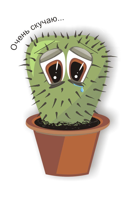 Картинка смешного кактуса для детей, для старшего