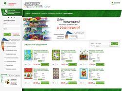 Сайт для Ордена Ленина Ярцевского ХБК
