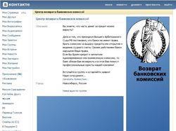 Продвижение группы по возврату комиссий вконтакте