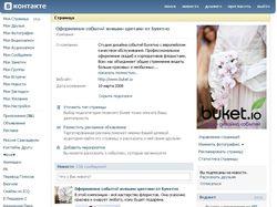 Продвижение страницы Букетио вконтакте