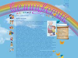Детский Центр Семицветик