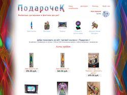 Интернет-магазин Подарочек