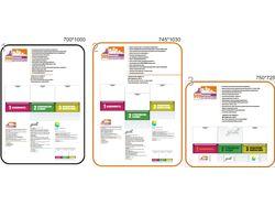Дизайн информационного стенда