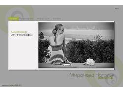 Сайт портфолио фотографа Мироновой Натальи