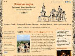Полтавська Єпархія Української Православної Церкви