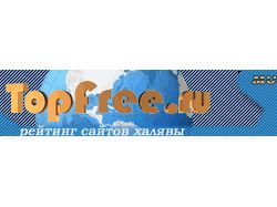 gif banner for topfree.ru