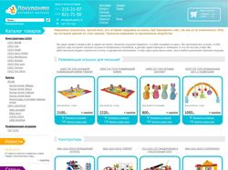 Интернет-магазин игрушек Покупанто.