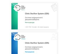 Clinic Docflow System