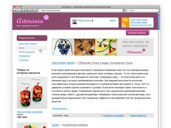 Artmania.kz — Блог