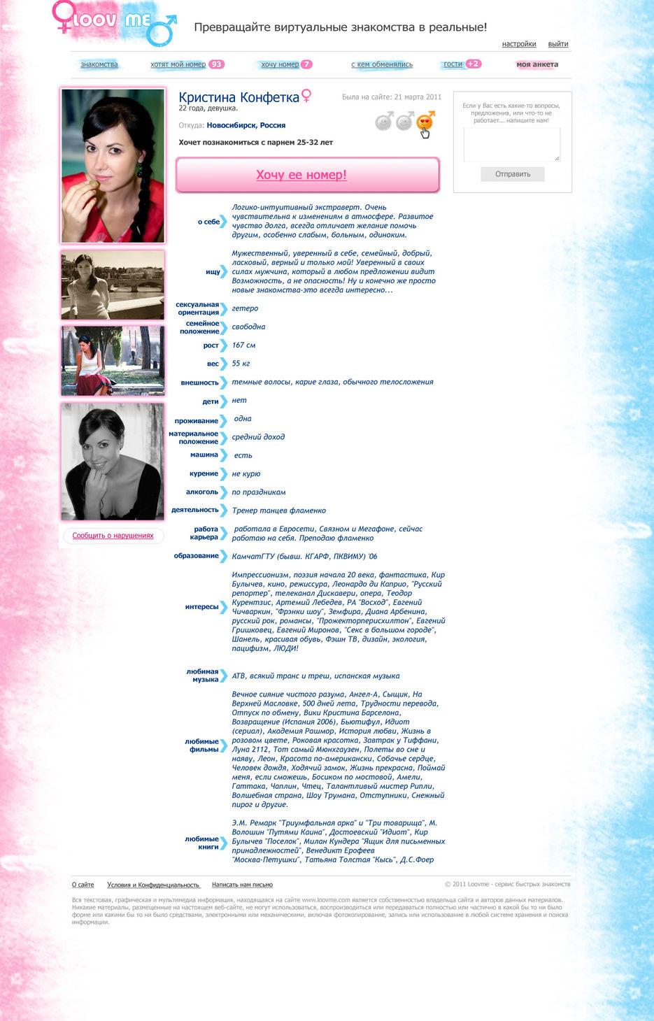 Интересный Дневник На Сайте Знакомств