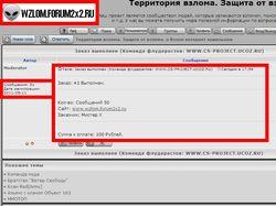 Флуд по сайта: wzlom.forum2x2.ru