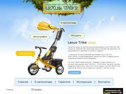Официальный сайт велосипеда Lexus Trike