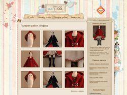 Блог о кукле тильде