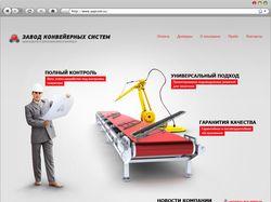 Дизайн-макет сайта Конвейерные системы