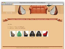 Производство бескаркасной и перетяжка мягкой мебел